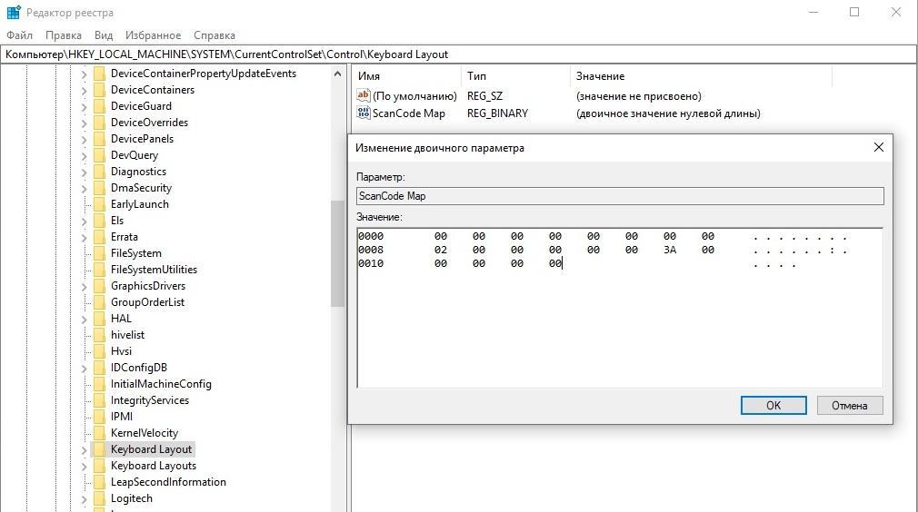 Отключение клавиши CapsLock с помощью реестра в Windows 10