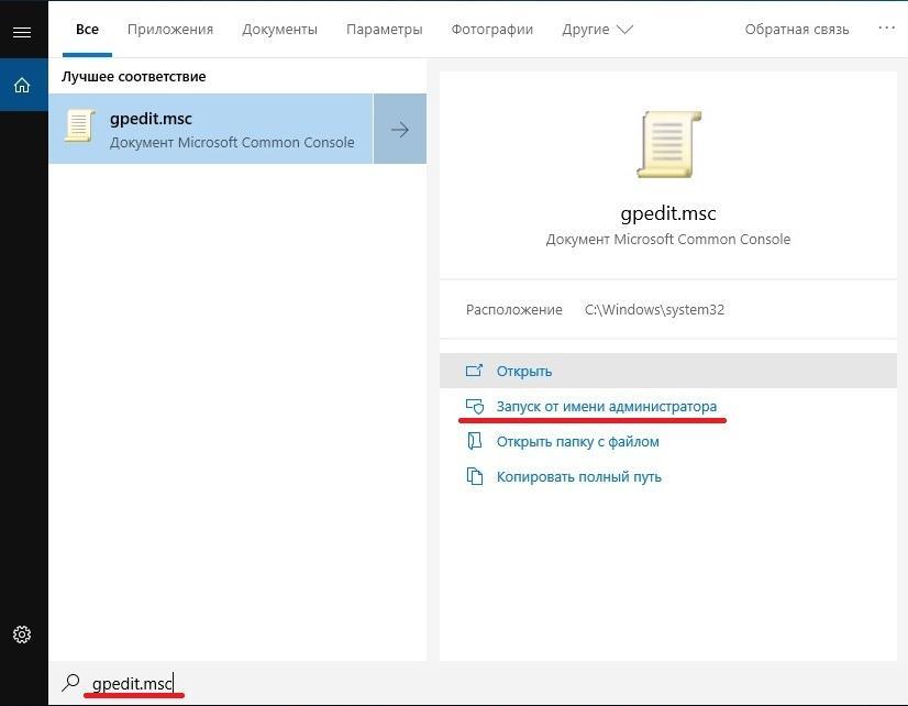 Как отключить UAC в Windows 10