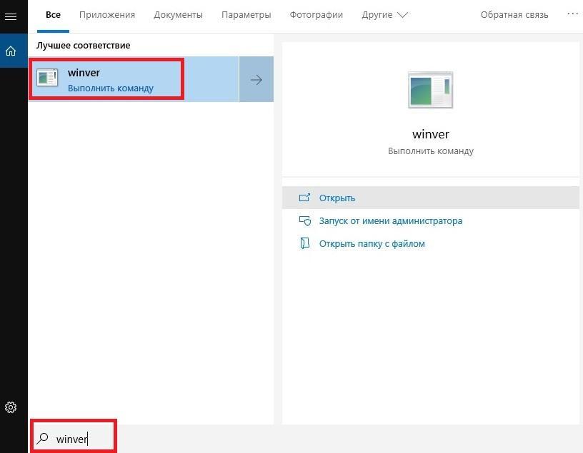 Как проверить версию Windows 10, сборку ОС или редакцию