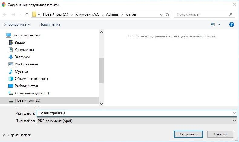 Как извлечь страницы из файла PDF в Windows 10
